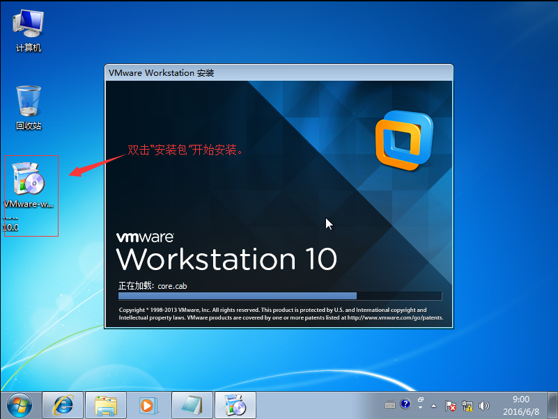 安装VMware Workstation虚拟机中文版